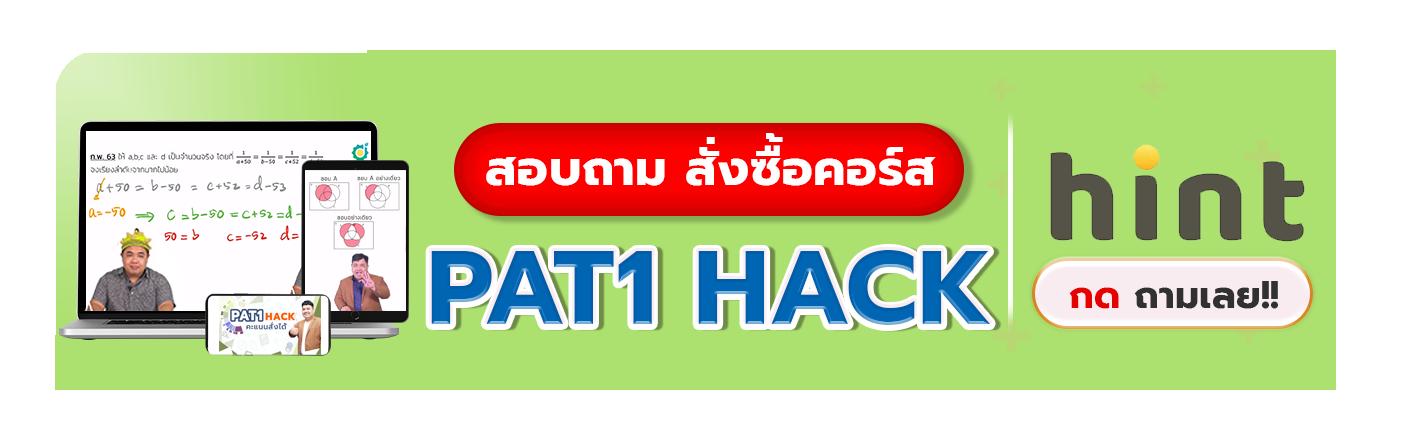 คอร์สติว PAT1
